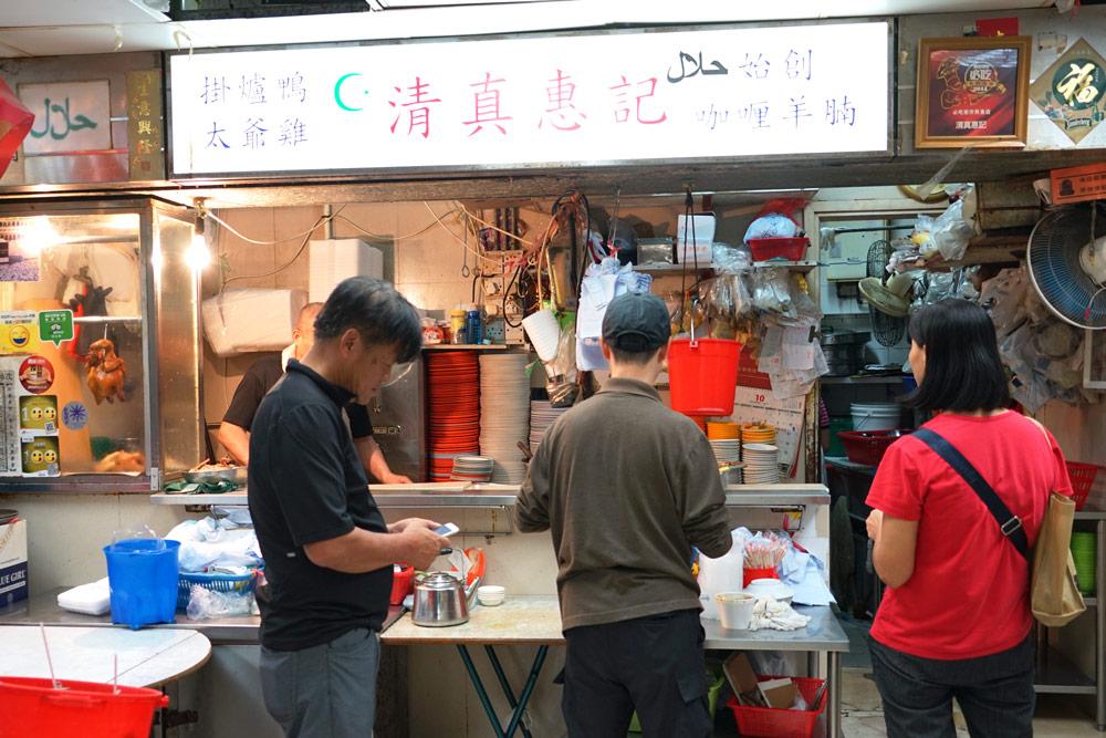 Wai Kee Halal Roast Duck Hong Kong Food