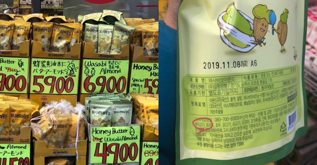 Adakah Snek Korea 'Honey Butter' Halal? - Inilah Apa Pelancong Islam Perlu Tahu