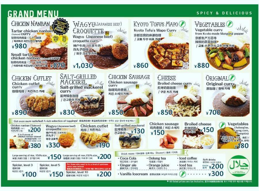 Nikmati-Hidangan-Kari-Jepun-Asli-Di-Restoran-Bersertifikat-Halal-Di-Kyoto2.jpg