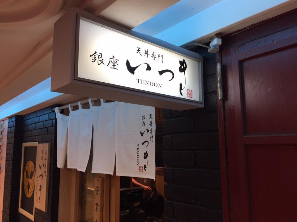 5-Restoran-Halal-Wajib-Cuba-Di-Tokyo.-Ramen-Tempura-Semuanya-Ada12.jpg