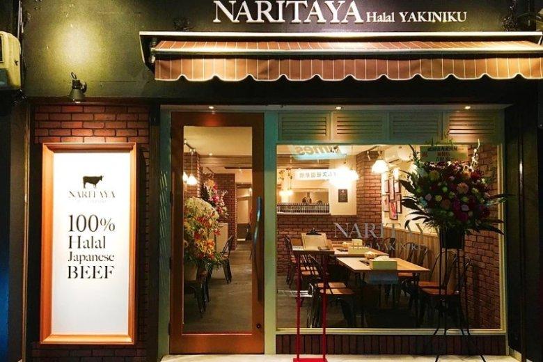 Naritaya (Tokyo, Miyagi, Kyoto)